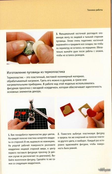 Книга: Делаем пуговицы. 30 способов сделать 35 необычных моделей. 2719555_image117