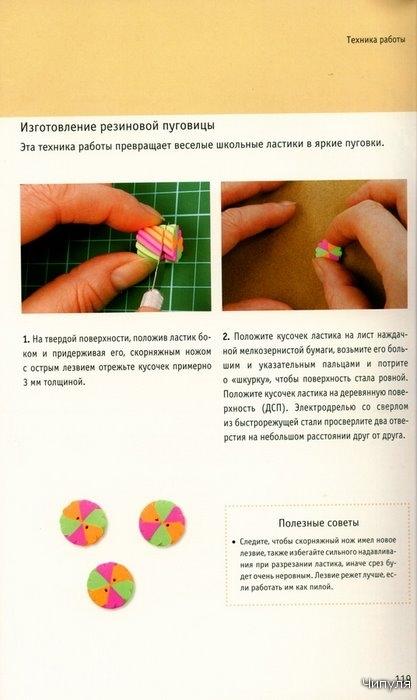 Книга: Делаем пуговицы. 30 способов сделать 35 необычных моделей. 2719557_image119