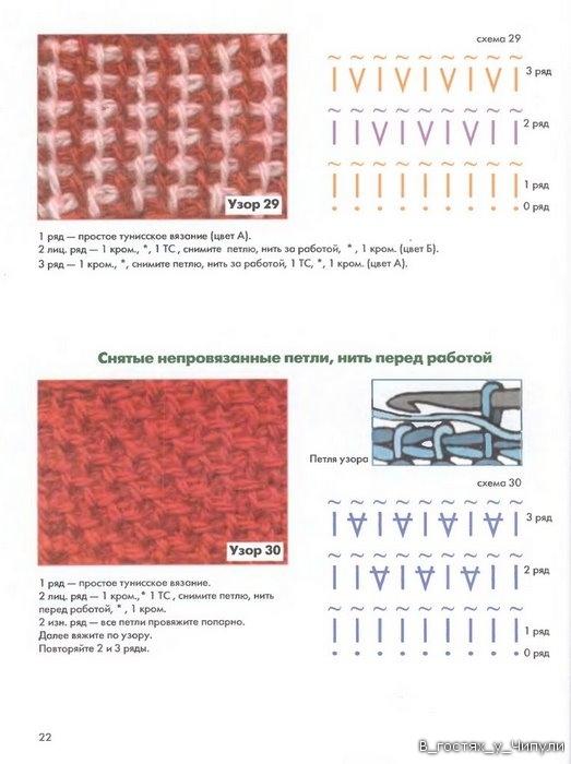 Книга: Тунисское вязание. Техника, узоры, модели. Т.П. Абизяева. 2832375_aa_0021