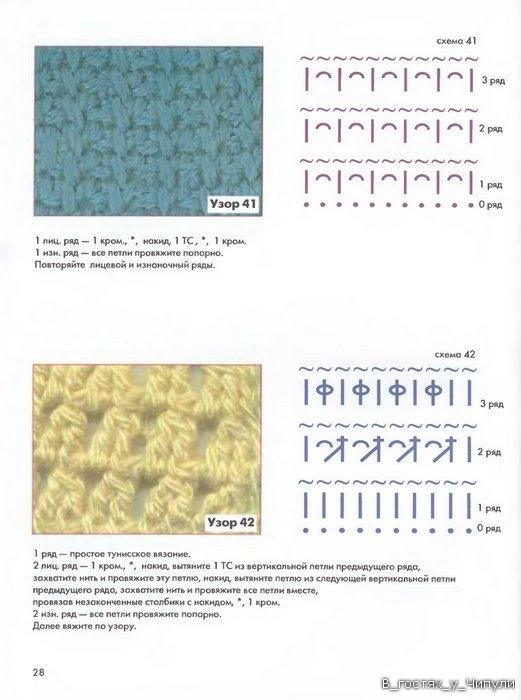 Книга: Тунисское вязание. Техника, узоры, модели. Т.П. Абизяева. 2832381_aa_0027