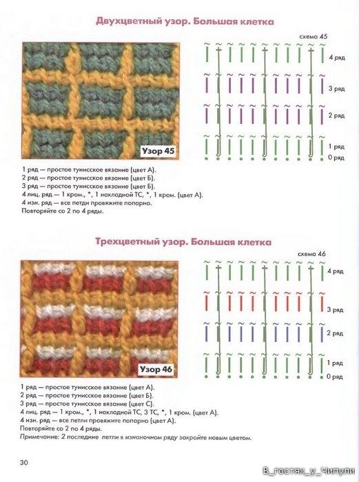 Книга: Тунисское вязание. Техника, узоры, модели. Т.П. Абизяева. 2832383_aa_0029