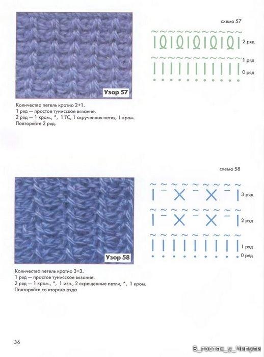 Книга: Тунисское вязание. Техника, узоры, модели. Т.П. Абизяева. 2832389_aa_0035