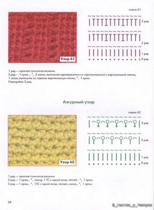 Книга: Тунисское вязание. Техника, узоры, модели. Т.П. Абизяева. 2832391_aa_0037