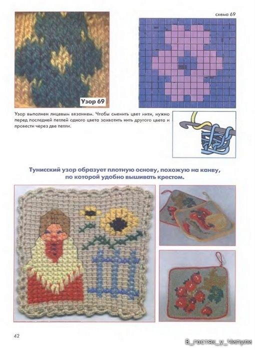 Книга: Тунисское вязание. Техника, узоры, модели. Т.П. Абизяева. 2832395_aa_0041