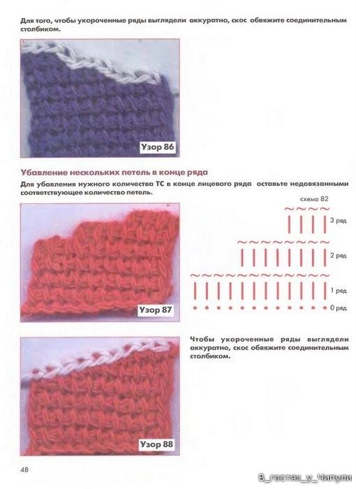 Книга: Тунисское вязание. Техника, узоры, модели. Т.П. Абизяева. 2832401_aa_0047