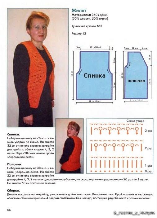 Книга: Тунисское вязание. Техника, узоры, модели. Т.П. Абизяева. 2832409_aa_0055