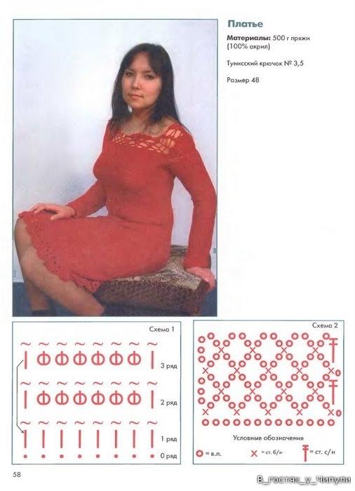 Книга: Тунисское вязание. Техника, узоры, модели. Т.П. Абизяева. 2832411_aa_0057
