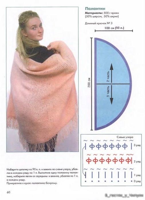 Книга: Тунисское вязание. Техника, узоры, модели. Т.П. Абизяева. 2832413_aa_0059