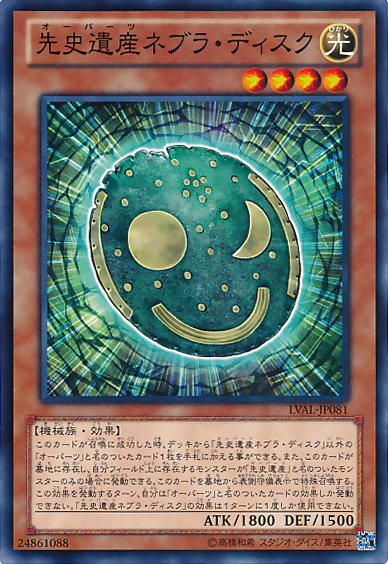 Card of the Week - Chronomaly Nebra Disk ChronomalyNebraDisk-LVAL-JP-C