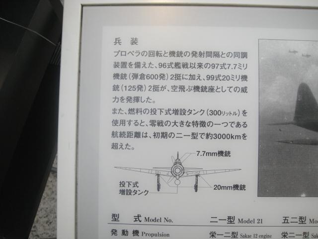 MITSUBISCHI A6M5 modèle 52 Dsc05400-45486c0