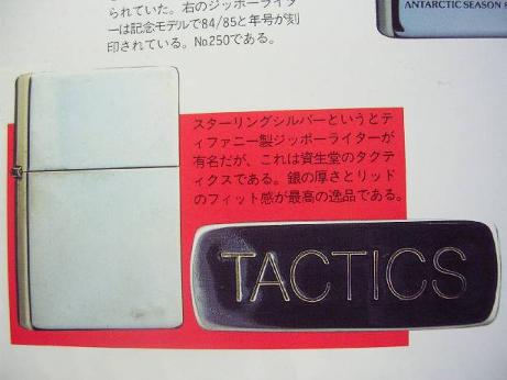 Datation - [Datation] Les Zippo au bottom stamp exclusif 1983-tactics-4-manual-5-526e203
