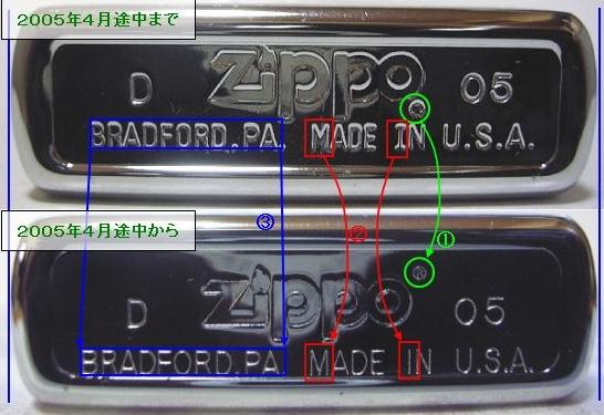 Datation - [Datation] Les Zippo Regular Comparatif-2005-5267096