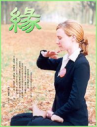 法轮大法 - Falun Gong ou Falun Dafa - 法輪大法 Falun-pause-4d3f830
