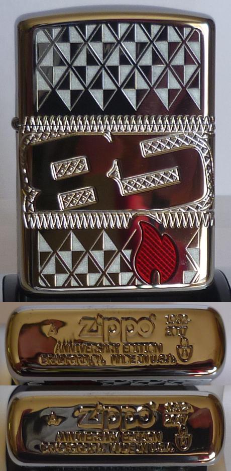 Datation - [Datation] Les Zippo au bottom stamp exclusif 2017-coty-526e2f1