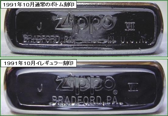 Datation - [Datation] Les Zippo Regular Comparatif-octobre-1991-5266fd0