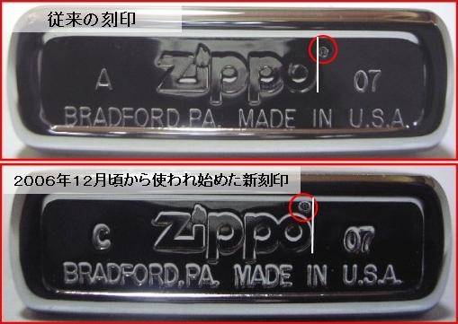 Datation - [Datation] Les Zippo Regular Comparatif-2007-52670aa