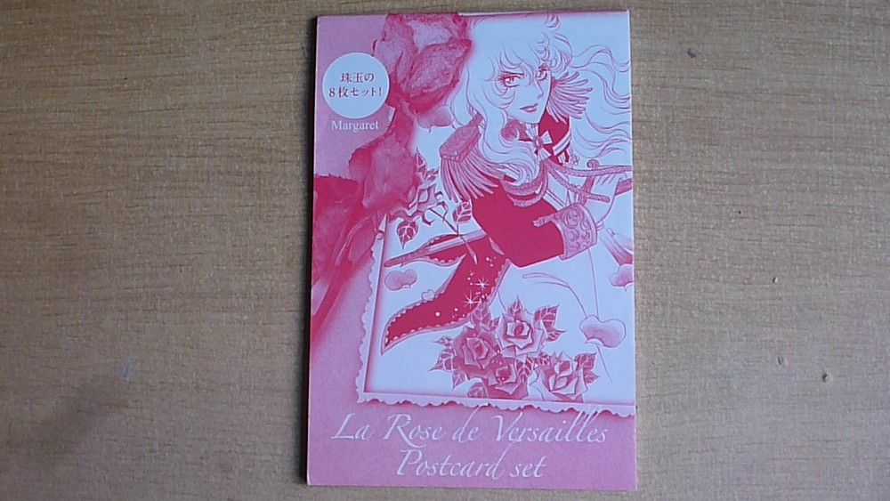 Des cartes postales La Rose de Versailles!  P1070228-56cfaba