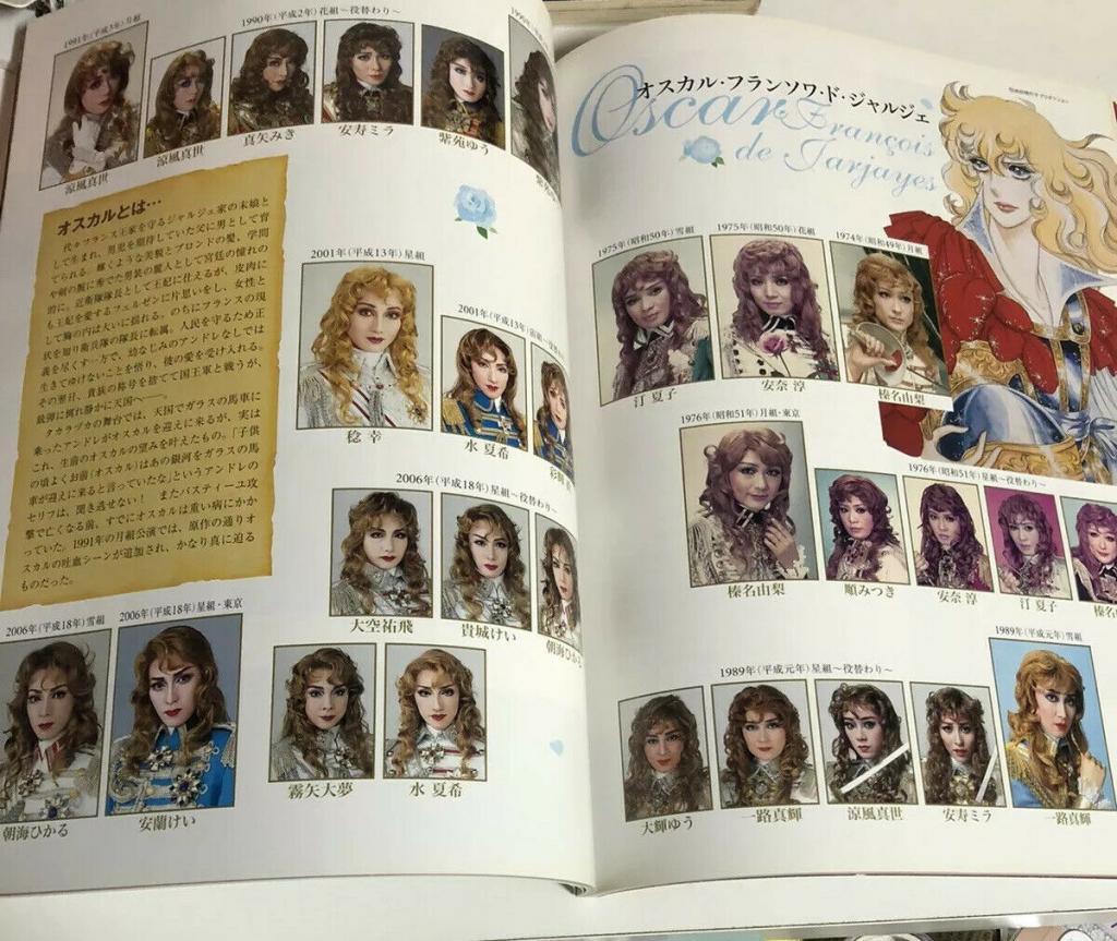 Takarazuka Star Troupe -  Rose of Versailles: Fersen&Antoinette&Oscar book S-l1600-2--56c93ac