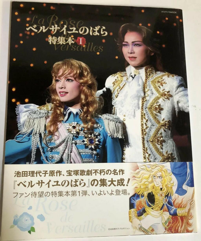 Takarazuka Star Troupe -  Rose of Versailles: Fersen&Antoinette&Oscar book S-l1600-56c93b8