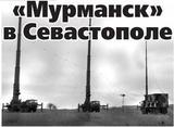 Russian Electronic Warfare Systems - Page 3 Th_07590_Murmansk_BN_Sevastopol_122_848lo