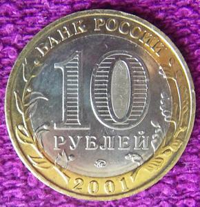 Rusia: 10 Rublos del 2001 Th_064101256_120_123_570lo