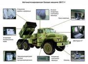Russian MRLS: Grad, Uragan, Smerch, Tornado-G/S - Page 5 Th_477639411_2B17_122_590lo