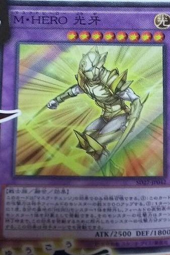 New Hero Monsters And Support Cards MaskedHEROKoga-SD27-JP-OP