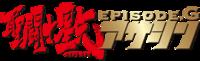 Manga Episodio G Assassin para leer. 200px-EPG_Assassin_Logo