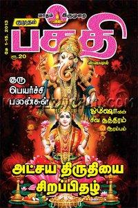 தமிழ் வார/மாத இதழ்கள்: புதியவை - Page 69 Czb62wurdg1p_t