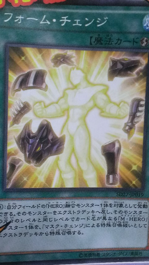 New Hero Monsters And Support Cards 300px-FormChange-SD27-JP-OP