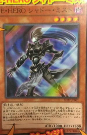 New Hero Monsters And Support Cards 300px-ElementalHEROShadowMist-SD27-JP-OP