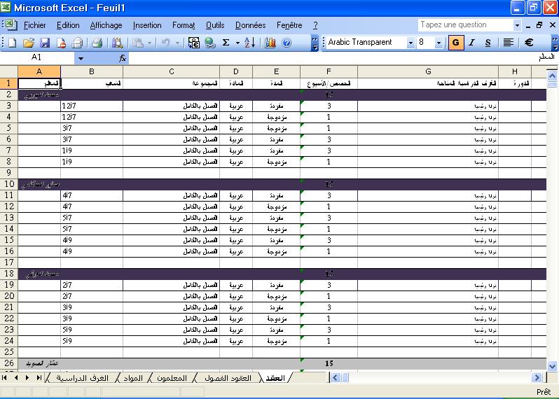 لعمل الجداول المدرسية بمنتهى الاحترافية وبأقل مجهود مع هذا البرنامج والنسخة كامله Excel-171b392