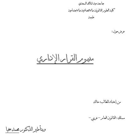 مفهوم القرار الإداري Image-2-18839d3