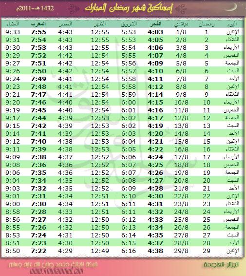 إمساكية شهر رمضان المبارك كاملا بالجزائر Aljzaer-2b60319