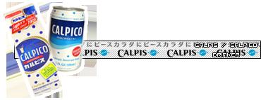 Rinalee's Art Gallery Calpis_userbar-2ac7bc3