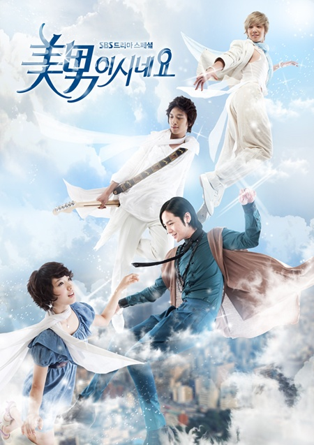 [K-Drama] You're Beautiful Youre-beautiful-poster-28b7890