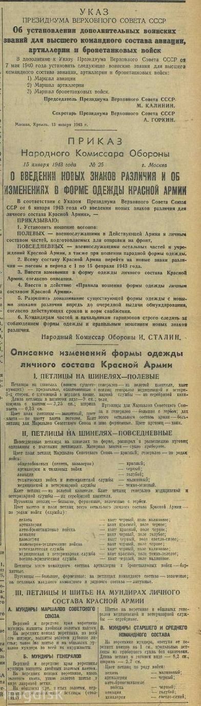 ПОГОНЫ КРАСНОЙ АРМИИ 1943-1945 29643-1-f
