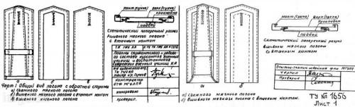ПОГОНЫ КРАСНОЙ АРМИИ 1943-1945 4545.md