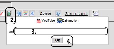 Как вставлять видео с Youtube D29d630c2e5655639bffaabbba4aefa2
