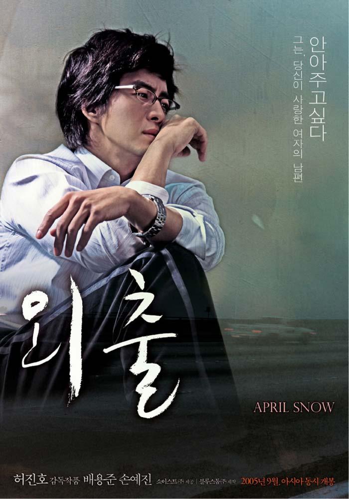 April Snow / Априлски сняг (2005) C9622-03
