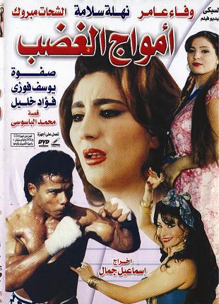 الفيلم الممنوع من العرض .. امواج الغضب .. بطولـة وفاء عامر و الشحات مبروك 08238667876986953764