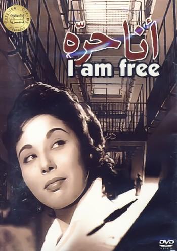 فيلم أنا حرة لاقتحام محور الشخص بين الضرورة والحرية 10756720518588318116