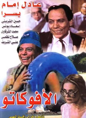 فيلم الافوكاتو بطولة عادل امام و يسرا 28367215217857039969