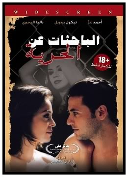فيلم الباحثات عن الحرية  بطولة داليا البحيرى 28809768137675037880