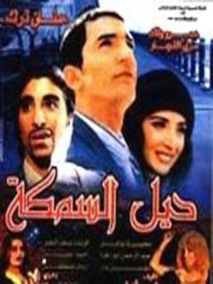 فيلم ديل السمكة .. بطولـة عمرو واكـد و حنان ترك 43432772519392902855