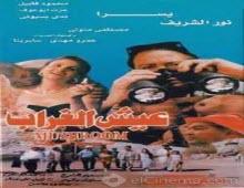 فيلم عيش الغراب بطولة نـور الشريف و يسرا 49099939437937477940
