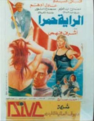 فيلم الراية حمرا بطولة فيفي عبده و عادل أدهم  50625642045210701833