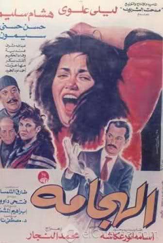 فيلم الهجامة بطولة ليلى علوى وهشام سليم 75997304188556117977