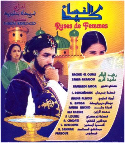 الفيلم المغربي .. كيد النساء 85517463394171493202