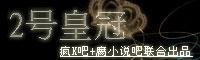 【疯k_子静收集整理】==同人文大集合==疯k工作室出品 A50f4bfbfbedab644d8bde66f736afc378311e9e